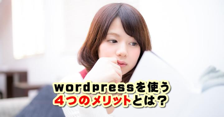 アフィリエイトでwordpressを使う4つのメリット