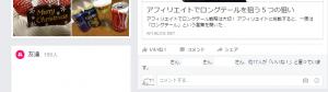 12月25日facebook