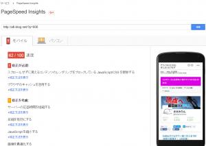 PageSpeed Insightsで調べた結果、プラグインだけではキャッシュの完全適用はムリのようです