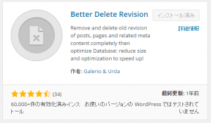 Better_Delete_Revision