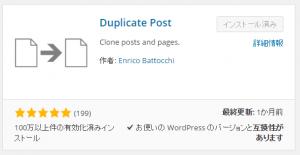Duplicate_Post