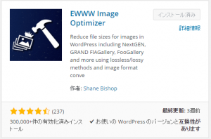 EWWW_Image_Optimizer