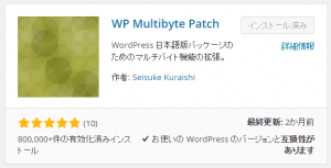 WP_Multibyte_Patch