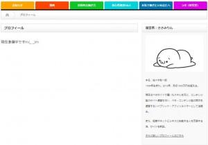 アフィリエイトブログの旧プロフィールページ