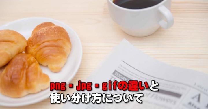 「png・jpg・gif」の違いと使い分け方について