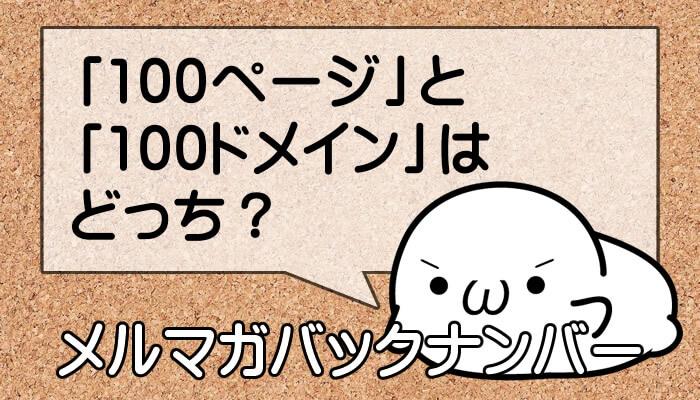 「100ページ」と「100ドメイン」どちらが有利?