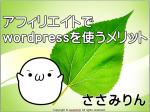 アフィリエイトでwordpressを使うメリット