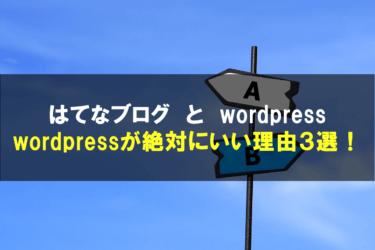 なぜ「はてな」より「wordpress」が圧倒的に優れているのか?本気で稼ぎたいならwordpressを選んだ方が絶対にいい3つの理由!