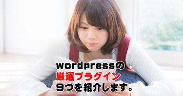 アフィリエイトを成功させるwordpressの厳選プラグイン3部門