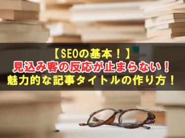 【SEOの基本!】キーワードを使った効果的な記事タイトルの作り方!