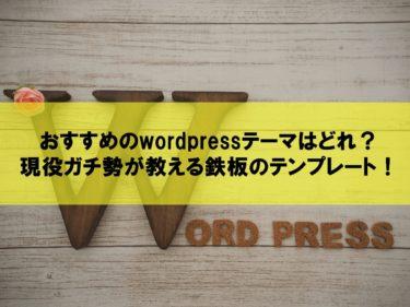 【2019年版!】アフィリエイトでおすすめのwordpressテーマの解説!現役ガチ勢が教える鉄板のテンプレート!