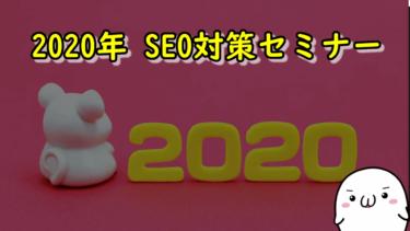 2020年のSEO対策はキーワード戦略から音声検索への準備が大事!