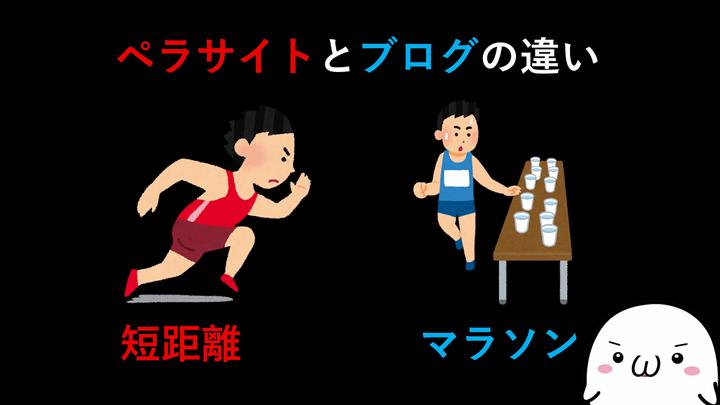 ペラサイトとブログの違いは「短距離」か「マラソン」か