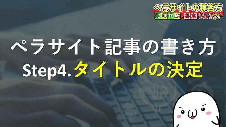 ペラサイト記事の書き方「タイトル決定」編