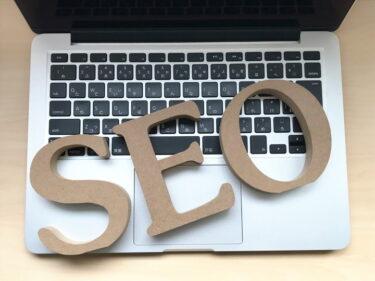 【副業初心者必見!】ブログアフィリエイトで効果的なSEO対策とは?