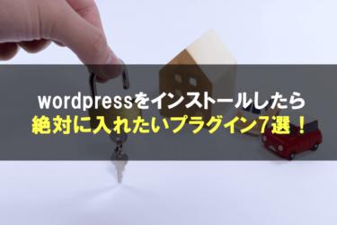 wordpressをインストールしたら絶対に入れたいプラグイン集