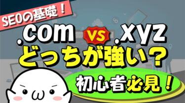 ペラサイトのドメイン名の決め方!.jp .com .xyz などでSEOの差が生まれるの?